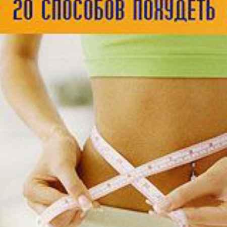 Купить Discovery: 20 способов похудеть