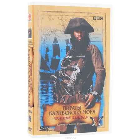 Купить BBC: Пираты карибского моря. Черная борода