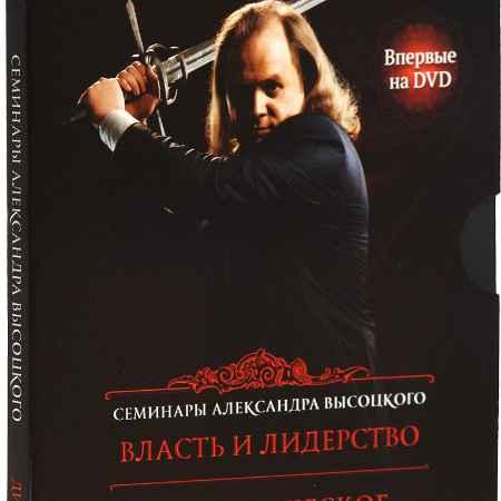 Купить Семинары Александра Высоцкого. Диск 2: Власть и лидерство, стратегическое планирование