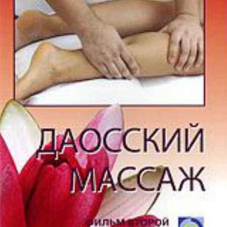 Купить Даосский массаж: Фильм второй