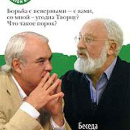 Купить Каббала: Взгляд на мир. Беседа Михаэля Лайтмана с Владимиром Молчановым