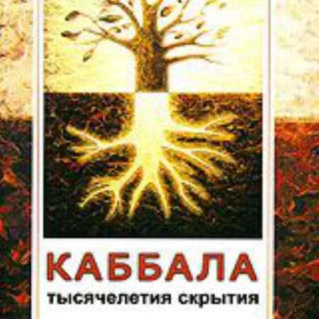 Купить Каббала: Тысячелетия скрытия. История Каббалы или каббала истории