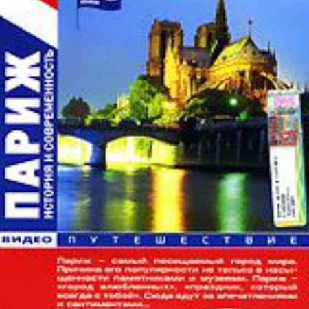 Купить Париж: История и современность