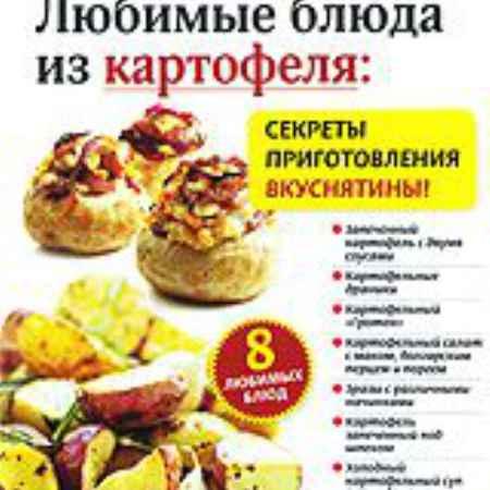 Купить Любимые блюда из картофеля