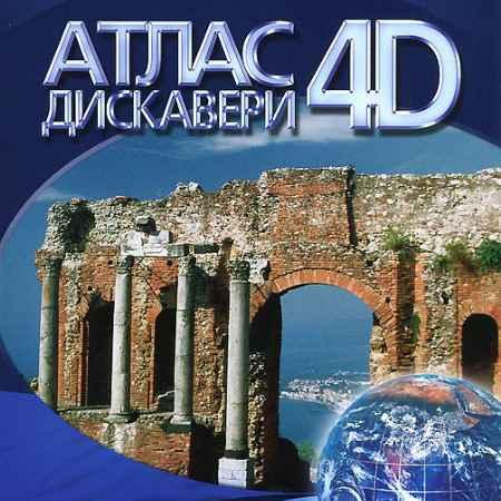 Купить Discovery: Атлас Дискавери 4D: Средиземноморье