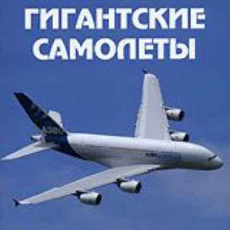 Купить Discovery: Гигантские самолеты