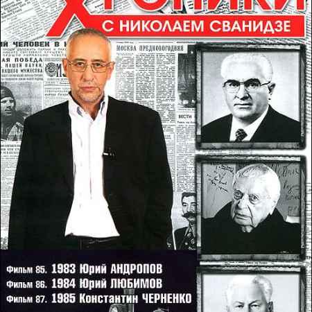 Купить Исторические хроники с Николаем Сванидзе: Выпуск 29