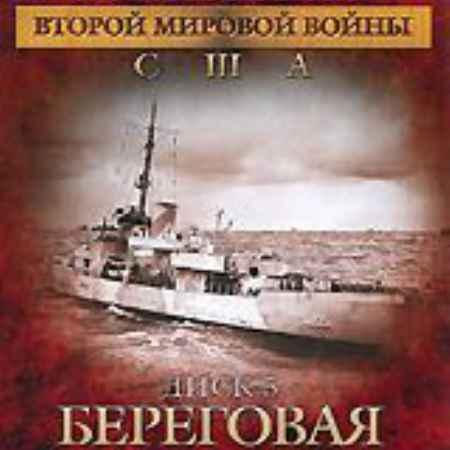 Купить Военная машина Второй мировой войны США: Береговая охрана, диск 5