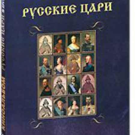 Купить Киноальбом: Русские цари (8 DVD)