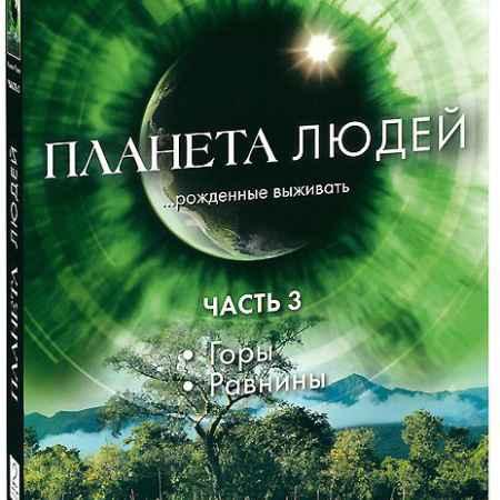Купить BBC: Планета людей, часть 3: Горы / Равнины