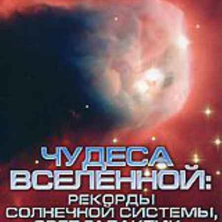 Купить Discovery: Чудеса Вселенной: Рекорды солнечной системы, свет галактик