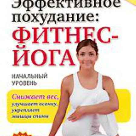 Купить Эффективное похудание: Фитнес-йога. Начальный уровень