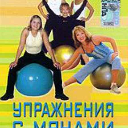 Купить Упражнения с мячами