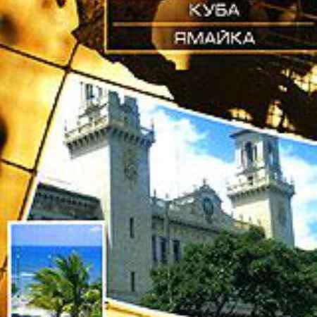 Купить Туристический путеводитель: Куба. Ямайка