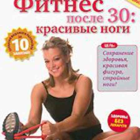 Купить Фитнес после 30: Красивые ноги