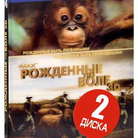 Купить Рожденные на воле 3D и 2D (2 Blu-ray)