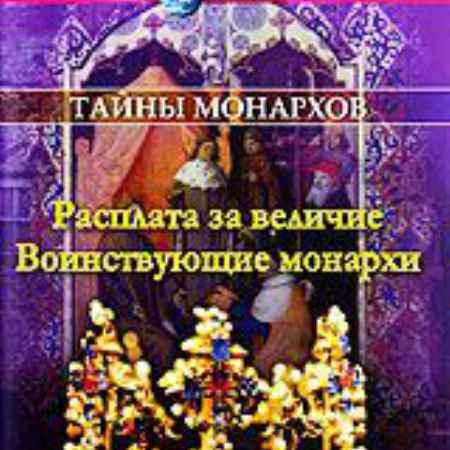 Купить Discovery: Тайны монархов: Расплата за величие. Воинствующие монархи