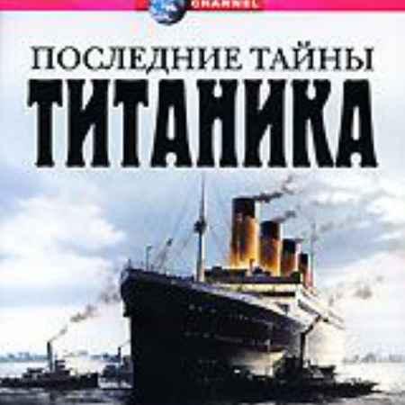 Купить Discovery: Последние тайны Титаника