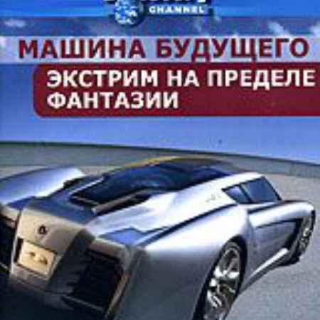 Купить Discovery: Машина будущего. Экстрим на пределе фантазии
