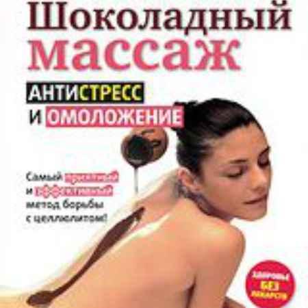 Купить Шоколадный массаж: антистресс и омоложение