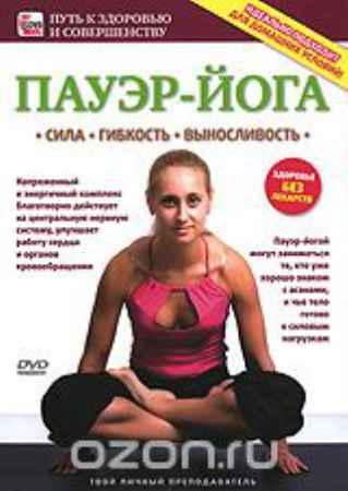 Купить Пауэр-йога: Начальный уровень