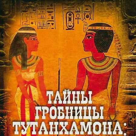 Купить Discovery: Тайны гробницы Тутанхамона: Королевская кровь