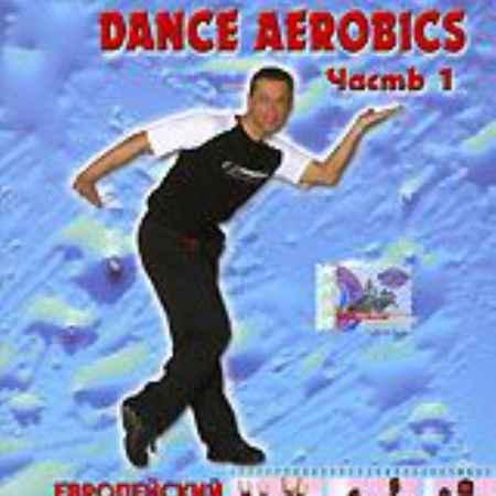 Купить Dance Aerobics. Часть 1