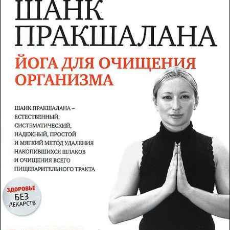 Купить Шанк Пракшалана: Йога для очищения организма
