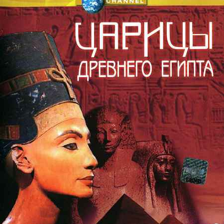 Купить Discovery: Царицы Древнего Египта