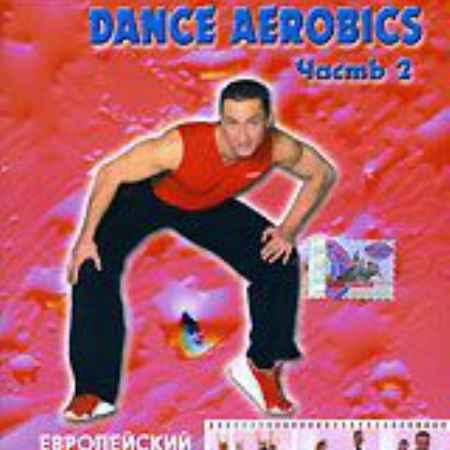Купить Dance Aerobics. Часть 2