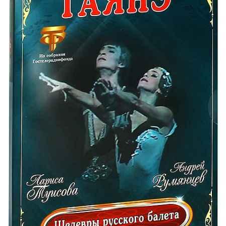 Купить Шедевры русского балета: Гаянэ, выпуск 9