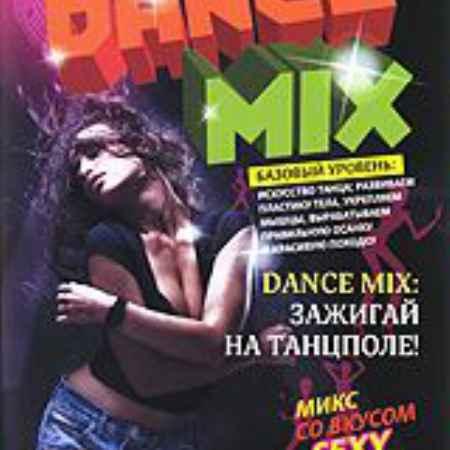 Купить Dance Mix: Зажигай на танцполе! Базовый уровень