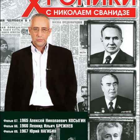 Купить Исторические хроники с Николаем Сванидзе: Выпуск 23