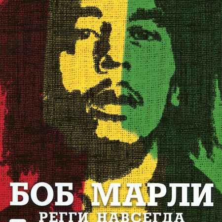 Купить Боб Марли