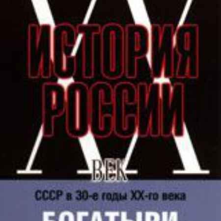 Купить СССР в 30-е годы ХХ-го века. Богатыри Родины