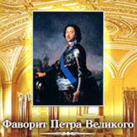 Купить Государственный эрмитаж: Фаворит Петра Великого / Мир Голландии. Часть 1