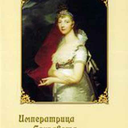 Купить Императрица Елизавета - молчальница Вера