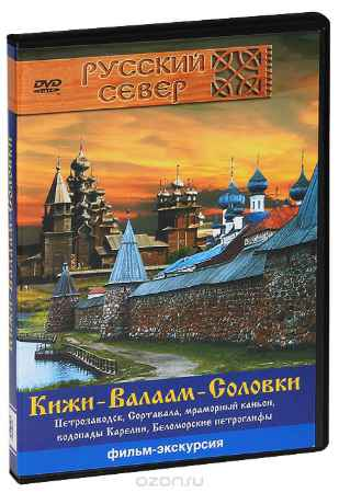 Купить Кижи - Валаам - Соловки