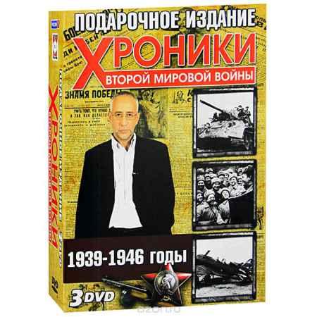 Купить Хроники Второй Мировой войны: 1939 - 1946 (3 DVD)