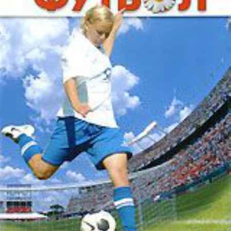 Купить Очаровательный футбол