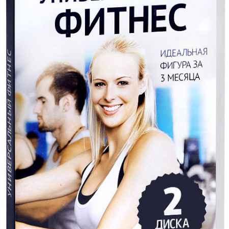 Купить Универсальный фитнес (2 DVD)