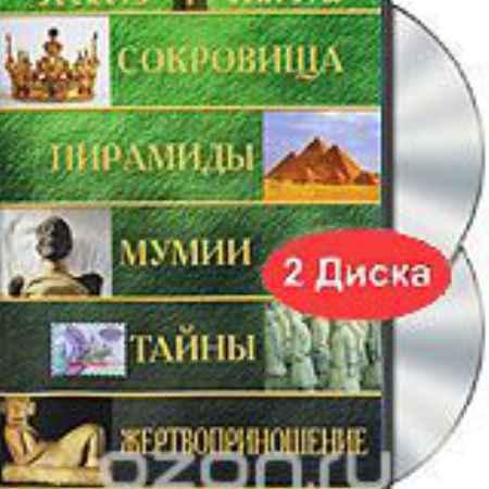 Купить Античные секреты: Сокровища. Пирамиды. Мумии. Тайны. Жертвоприношение (2 DVD)
