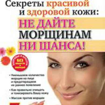 Купить Секреты красивой и здоровой кожи: не дайте морщинам ни шанса!
