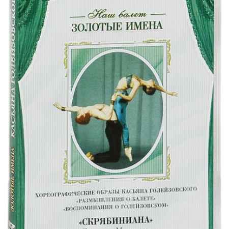 Купить Хореографические образы Касьяна Голейзовского: Части 1-3