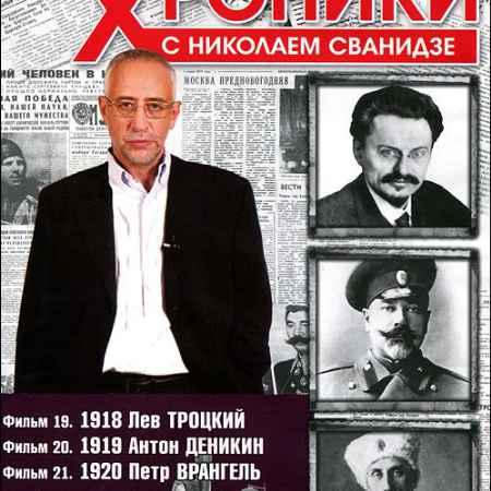 Купить Исторические хроники с Николаем Сванидзе: Выпуск 7