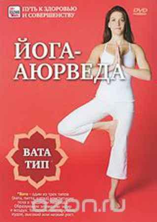 Купить Йога-аюрведа: Вата тип