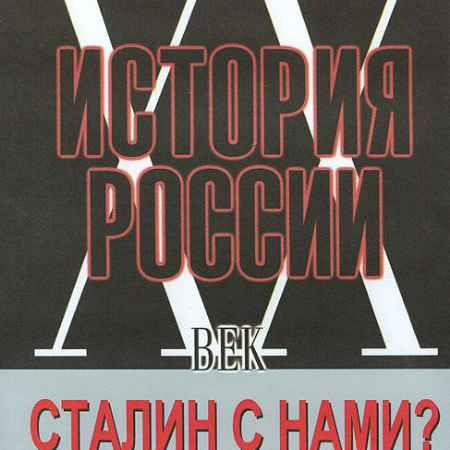 Купить История России XX век. Сталин с нами?