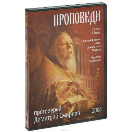 Купить Протоиерей Димитрий Смирнов. Проповеди. 2004. Часть 2