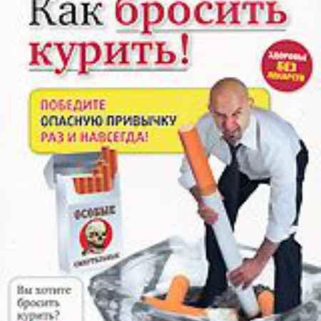 Купить Как бросить курить!