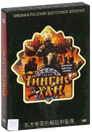 Купить Чингисхан (6 DVD)